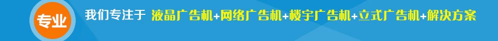 我们专注于液晶广告机、数字标牌、微信广告机、DMB联网信息发布系统生产、销售
