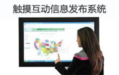 触摸互动信息发布系统