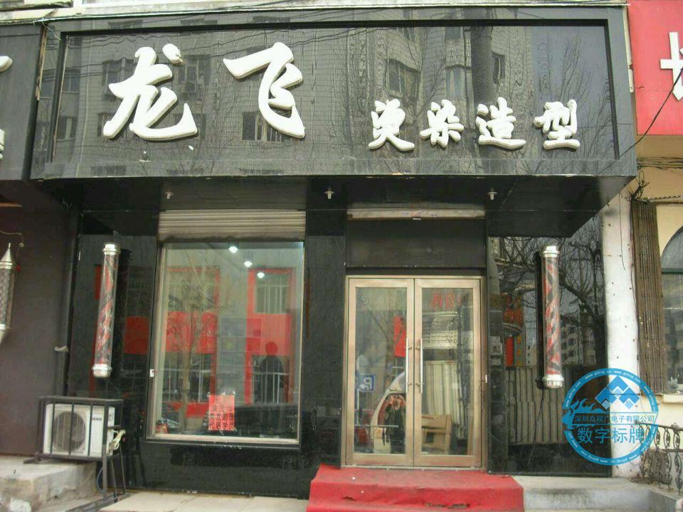 深圳龙飞染烫造型-壁挂式博猫游戏注册招商机项目案例