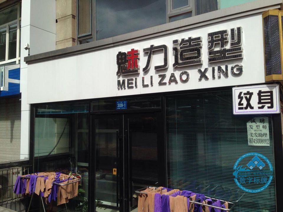 深圳魅力造型-壁挂式博猫游戏注册招商机项目案例
