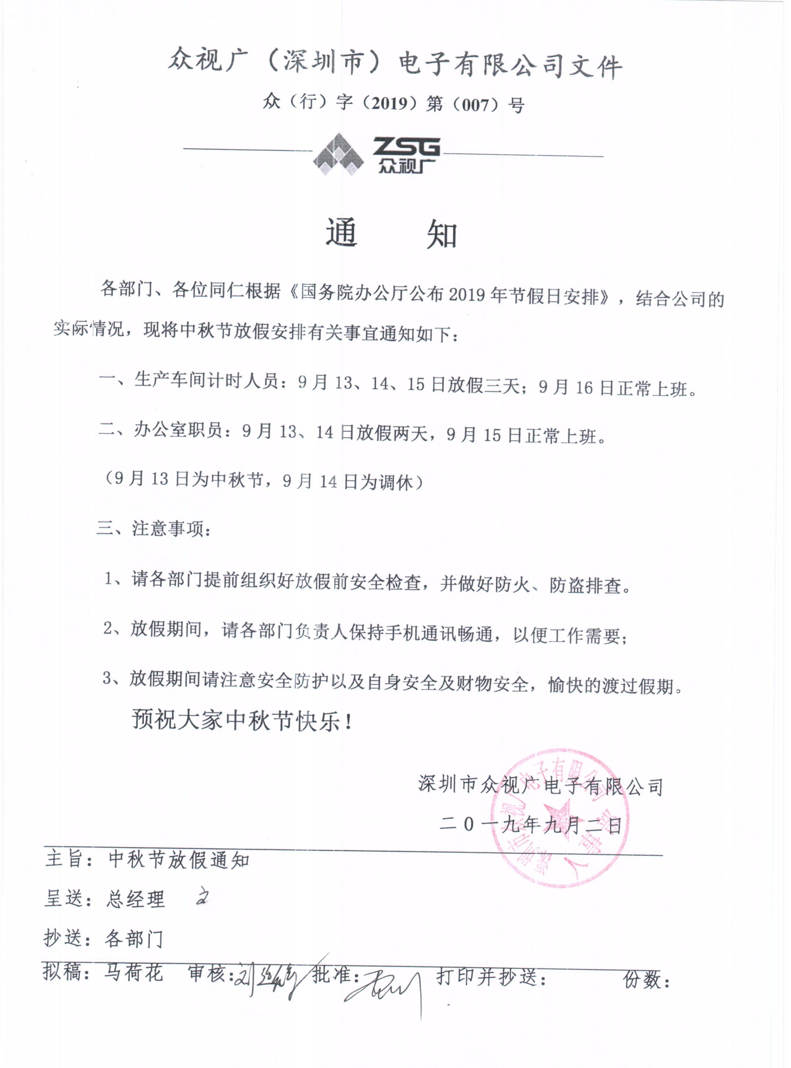 2019年众视广-中秋节放假事宜