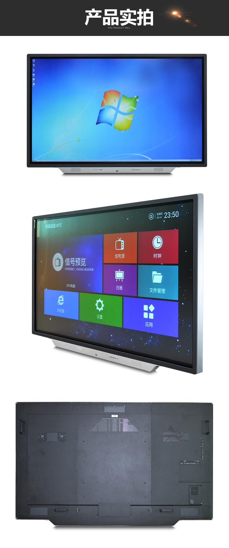 天津多媒体触摸教学一体机-多媒体触摸智能会议平板